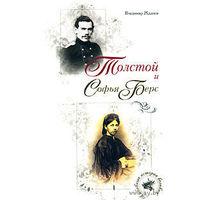 Толстой и Софья Берс