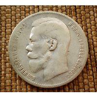 1 рубль 1899 (**) ! Николай II Российская Империя! ХОРОШИЙ рубль !!! Коллекция! ВОЗМОЖЕН ОБМЕН 9