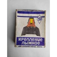 Крепления лыжные. СССР.