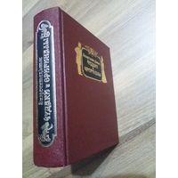 Пыляев М.И. Замечательные чудаки и оригиналы (репринт издания 1898 г.)