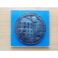 Настольная медаль Приборостроительный завод им В.И.Ленина 50 лет (Минск)