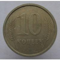 10 копеек 2005. Приднестровская Молдавская республика. (83)