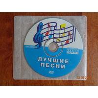 """Караоке """"Лучшие песни"""" (бонус при покупке моего лота от 5 рублей)"""