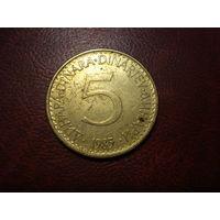 5 динар 1985 года Югославия