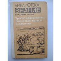 Владимир Орлов Трактат о вдохновенье, рождающем великие изобретения
