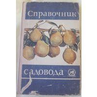 Справочник садовода 1967 года