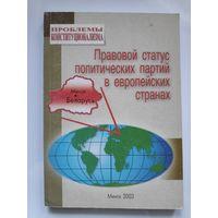 Правовой статус политических партий в европейских странах : сборник научных трудов.