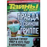 "Журнал ""Тайны ХХ века"", No47, 2009 год"