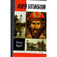 Андрей Боголюбский. ЖЗЛ. А. Карпов