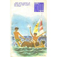 "Журнал ""Юный техник"", 1981, #7"