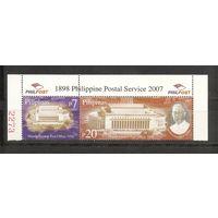 Филипины 2007 Манила Центральный почтовый офис