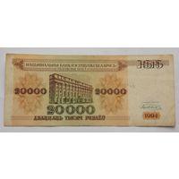 Республика Беларусь 20000 рублей образец 1994