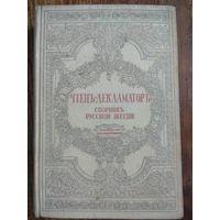 Чтец-декламатор. 1922. РЕДКОСТЬ