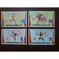 Либерия 1972 г.Олимпийские игры 1972 - Мюнхен.