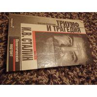 """Дмитрий Волкогонов """"Триумф и трагедия. Политический портрет И. В. Сталина"""" том 2"""