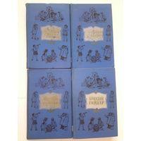 Аркадий Гайдар собрание сочинений в 4 томах 1959 года Детгиз