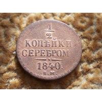 1/2 копейки серебром 1840 г.ЕМ. Аукцион с 1.00 руб.