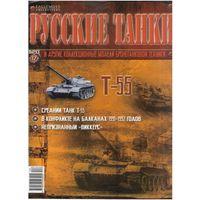 Русские танки #12 (Т-55). Журнал + модель в родном блистере.