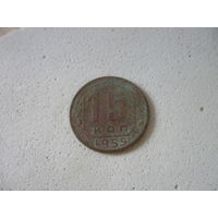 15 копеек 1955 - 1