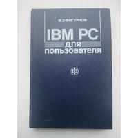 В.Э.Фигурнов - IBM PC для пользователя