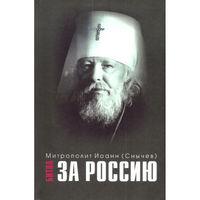 Митрополит ИОАНН Статьи, элект. книга (4)