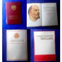 Прикольный поздравительный комплект грамот, дипломов и др.