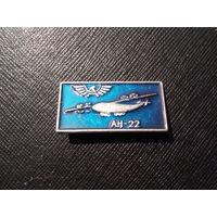 Самолёт АН 22