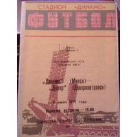 1991 год Динамо Минск--Днепр Днепропетровск