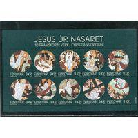 Фареры. Иисус из Назарета