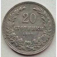 Болгария 20 стотинка 1912 2