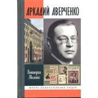 Аркадий Аверченко. Жизнь замечательных людей