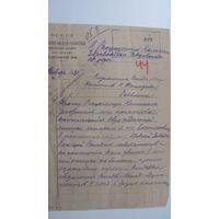 Железная дорога . 1921 г. Заявление о отпуске