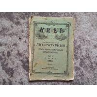 Ежемесячные литературные и популярно-научныя приложения к журналу Нива, #6 1915 Первая мировая вона.