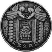 """1 рубль 2008 г., """"Праздники и обряды белорусов - Деды"""""""
