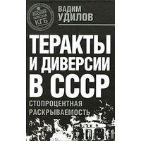 Удилов. Теракты и диверсии в СССР. Стопроцентная раскрываемость