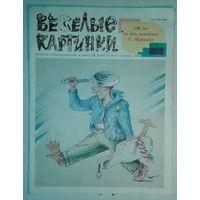 """Журнал """"Веселые картинки"""", 9/1987г"""