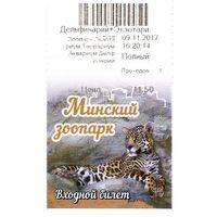 Входной билет в Дельфинарий + Экзотариум (Минск, 2017 г.)