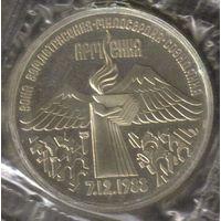 3 рубля 1989 год Землятресение в Армении (заводская упаковка)_Proof