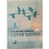 Серая шейка, Дмитрий Мамин-Сибиряк