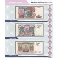 Альбом для банкнот Российской Федерации Новинка!!! 22 листа Формат альбома: 310х340 мм