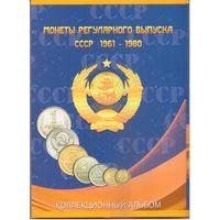 Альбом для Разменные монет СССР 1961-1991 год в 2-х томах