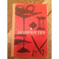 Домоводство на украинском языке! Киев, 1967 год, с иллюстрациями