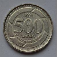 Ливан 500 ливров, 1996 г.