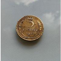 3 копейки 1930 г., Федорин-20, лот тиш-25