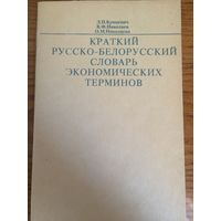 Краткий Русско-Белорусский словарь экономических терминов
