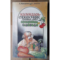 Календарь-справочник основных работ овощевода и садовода