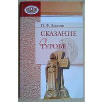 Лысенко П. Ф. Сказание о Турове