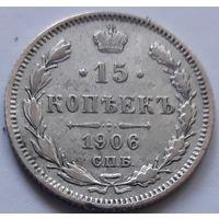 15 копеек 1906 года.