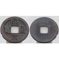 Китай Династия Тан Император Сюань-цзун (712-756) Девиз правления Кайюань (713-741) номинал 1 вэнь