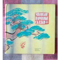 Японские народные сказки. Художник Май Митурич